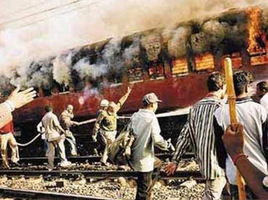 गोधरा ट्रेन अग्निकांड (फाइल फोटो)