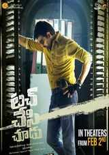 touch chesi chudu telugu movie review and ratings