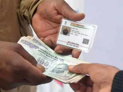 प्लास्टिक आधार कार्ड करते हैं इस्तेमाल तो रहें सावधान: UIDAI