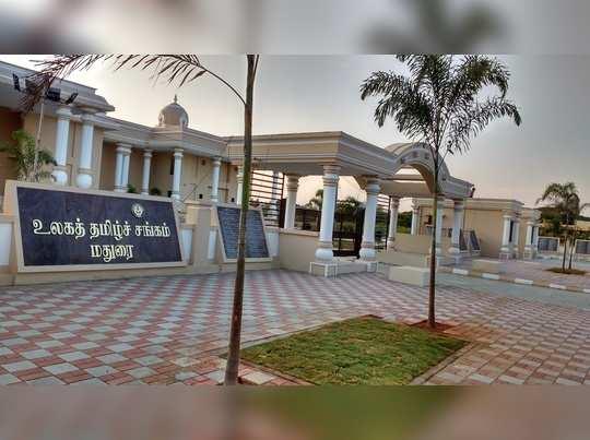 உலக தமிழ்சங்கம் சாா்பில் மதுரையில் பிரமாண்ட நூலகம்