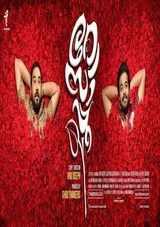 rosapoo malayalam movie review