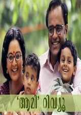 aami malayalam movie review