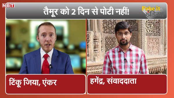fake it india new episode on taimur ali khan