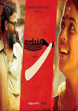 savarakathi movie review