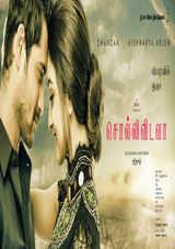 solli vidava tamil movie review