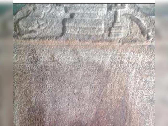ಕಾಳಾವರದಲ್ಲಿ ವಿಜಯನಗರ ಸಾಮ್ರಾಜ್ಯದ ಶಿಲಾಶಾಸನ ಪತ್ತೆ