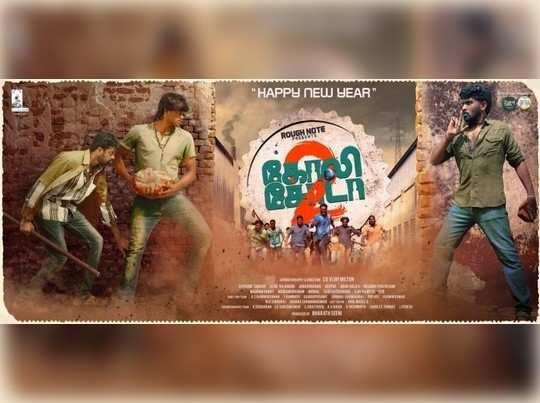 'கோலி சோடா 2' படத்தின் டிரைலரை வெளியிட்டார் கெளதம் வாசுதேவ் மேனன்!!