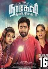 nagesh thiraiyarangam tamil movie review