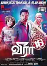 veera movie review in tamil