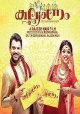 kalyanam malayalam film review