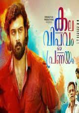 kala viplavam pranayam moview review in malayalam