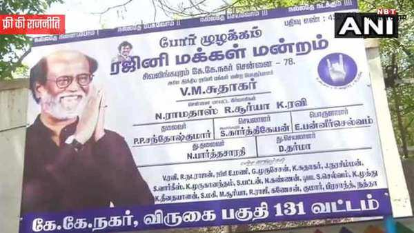 tamilnadu rajinikanth to distribute freebies to impress voters