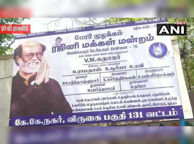 तमिलनाडु: मुफ्त सामान बांट वोट जुटाएंगे रजनीकांत?
