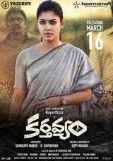 karthavyam telugu movie review and rating
