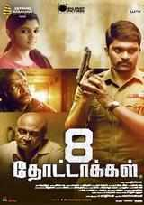 8 thottakkal tamil movie review