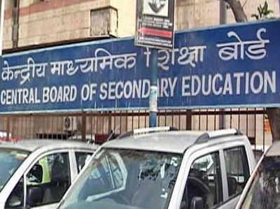 दिल्ली: CBSE ने 12वीं का पेपर लीक होने की बात से किया इनकार