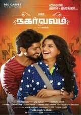 nagarvalam tamil movie review