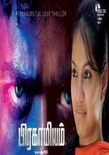 prakaamiyam tamil movie review