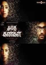 adhe kangal tamil movie review