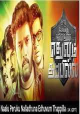 nalu peruku nallathuna ethuvum thappilla tamil movie review