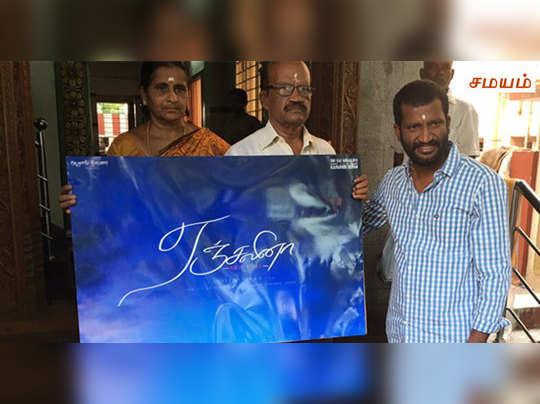'ஏஞ்சலினா' வை முடித்த சுசீந்தரன்!