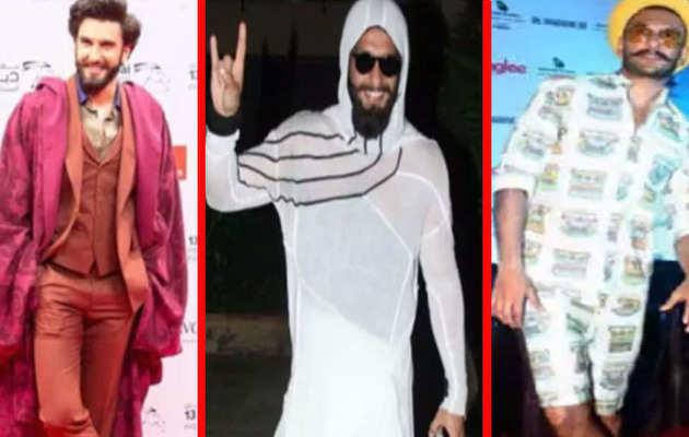 कैसे अजब-गजब कपड़े पहन लेते हैं रणवीर सिंह