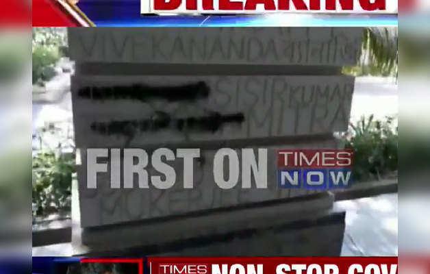 श्यामा प्रसाद मुखर्जी की नेम प्लेट पर पोती गई कालिख