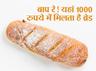 बाप रे! यहां 1000 रुपये में मिलता है ब्रेड