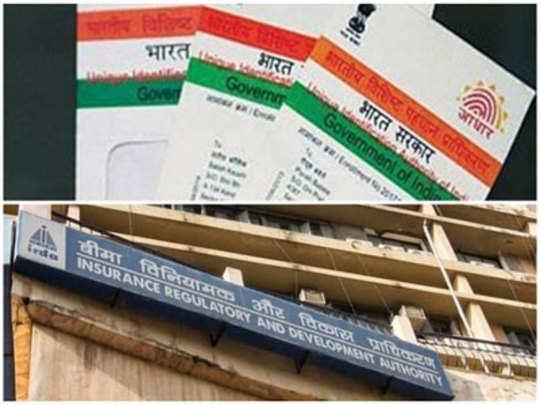 aadhaar-insurance