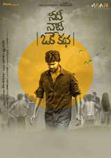 needi naadi oke katha movie review and rating in telugu
