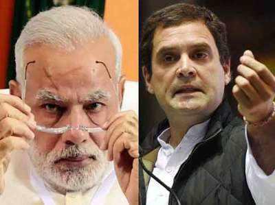 नरेंद्र मोदी और राहुल गांधी (फाइल फोटो)