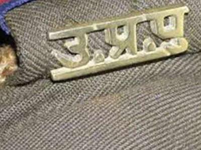 पुलिस विभाग ने दिया धोती-कुर्ता