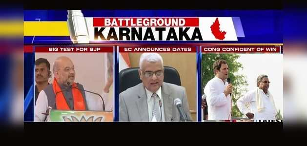कर्नाटक में 12 मई को मतदान, 15 मई को होगी वोटों की गिनती
