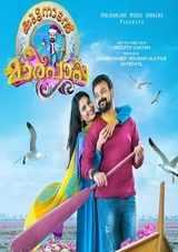 kuttanadan marpappa review in malayalam