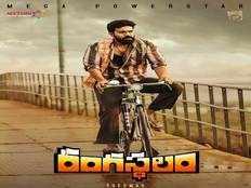 rangasthalam movie review highlights in telugu