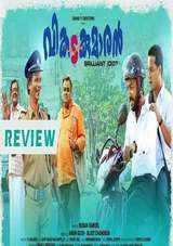 vikadakumaran film review