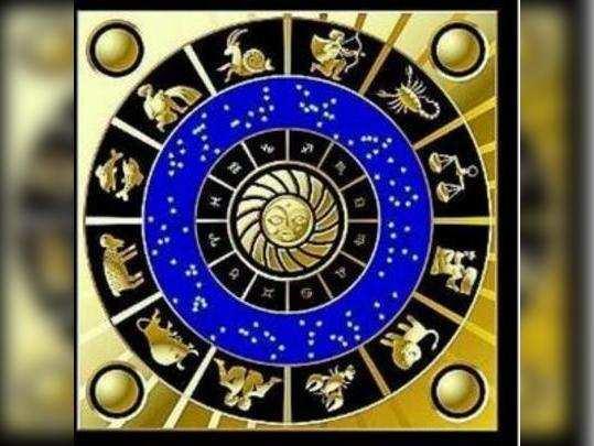 ఏప్రిల్ 5 రాశి ఫలాలు...