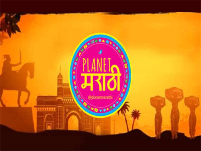 planet-marathi