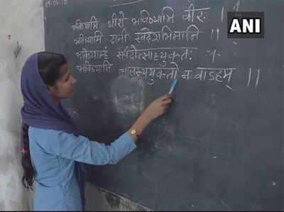 ब्लैक बोर्ड पर संस्कृत पढ़ती छात्रा