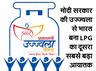 मोदी सरकार की उज्ज्वला योजना से भारत बना LPG का दूसरा सबसे बड़ा आयातक