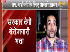ipl viewers now eligible for unemployment allowance from government