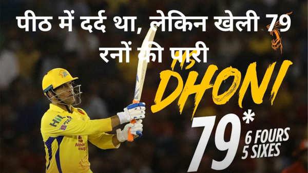 ipl 2018 ms dhoni hit 79 runs despite suffering from backache