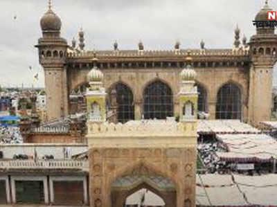 सांप्रदायिक सौहार्द्र की मिसाल है मक्का मस्जिद