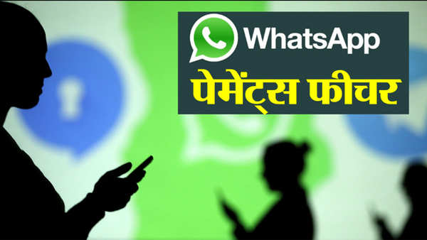 whats app introduced latest payment feature to send money