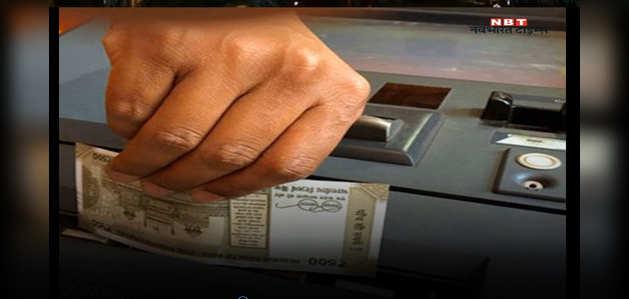 दूसरे बैंक का ATM इस्तेमाल करने पर लग सकता है ज्यादा चार्ज