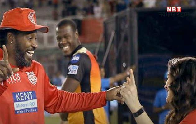 IPL: शतक के बाद गेल ने किया प्रीति जिंटा के साथ भांगड़ा