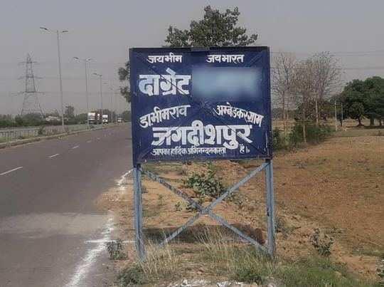 जगदीशपुर गांव में लगा बोर्ड