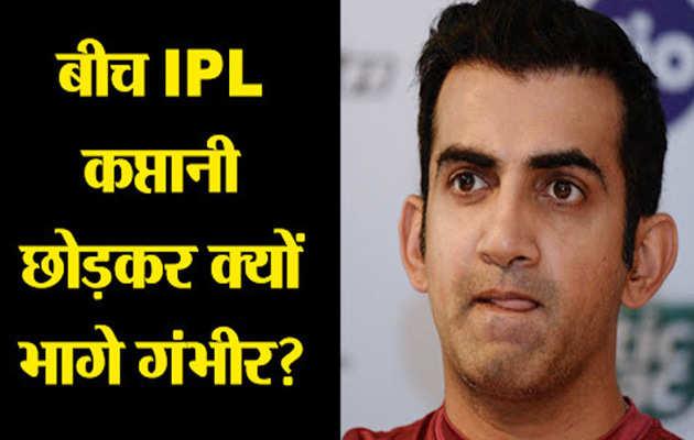 गंभीर ने कहा था- दिल्ली को चैंपियन बना दूंगा, तो कप्तानी से पीछे क्यों हटे?