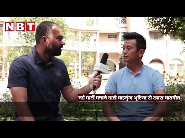 नई पार्टी बनाने वाले बाइचुंग भूटिया से खास बातचीत |