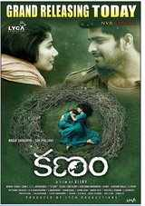 kanam movie review and rating in telugu